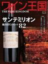 ワイン王国87号 <雑誌>
