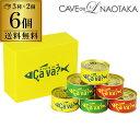 サヴァ缶 3種アソートセット 岩手県産 送料無料170g 3...
