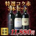 【送料無料】特選コク赤ワイン3本セット 第3弾[ワインセット][ワイン セット][バロナーク][赤][プレゼント][記念日][祝い]