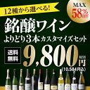 送料無料 MAX58%OFF 好みで選べる!よりどり銘醸ワイン3本 カスタマイズセット シーン 好みにあわせて 組み合わせ自由♪ アソート ワインセット 9,800円均一 赤ワイン 白ワイン シャンパン フランス イタリア スペイン ドイツ 虎【P10倍対象外】