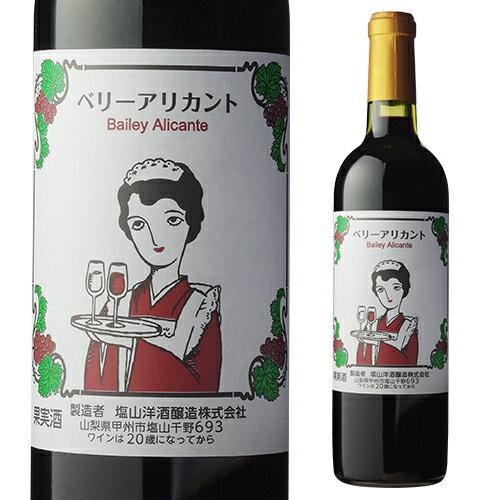 P10倍ベリーアリカント720ml[赤ワイン][日本ワイン][国産ワイン][山梨][塩山洋酒醸造]1