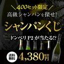 """【送料無料】高級シャンパンを探せ!第22弾!!トゥルベ!トレゾール!""""ドンペリP2が当たるかも!?シャンパーニュくじ!【先着400本限り】[シャンパン福袋][ドンペリP2][モエ シャンドン][ロゼ]"""