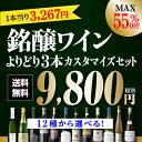 送料無料MAX55%OFF好みで選べる!よりどり銘醸ワイン3本カスタマイズセットシーン、好みにあわせて組み合わせ自由♪アソートワインセット9,800円均一赤ワイン白ワインシャンパンフランススペイン虎【P10倍対象外】