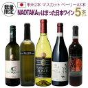 ショッピングワインセット 1本当たり2,370 円(税込) 送料無料NAOTAKAはこの5本で日本ワインにはまりました5本セット 〜 甲州&マスカット ベーリーA 編〜 750ml 5本入日本 日本ワイン 国産ワイン 山梨 山形 辛口 白 赤 ワインセット 長S