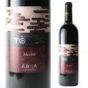 TOMOE メルロー 2017 750ml 赤ワイン 日本ワイン 国産ワイン 広島三次ワイナリー 広島県 みよし ミヨシ 辛口 長S