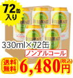  3   FULL MALT 330ml72 2014530BEER