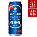サッポロ 極ゼロ 500ml 缶 48本 2ケース 発泡酒 国産 セット 送料無料