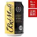 【送料無料】ベルモルト ゴールド BEL MALT GOLD 330ml 缶 96本 4ケース セット 第三のビール 第3のビール ビールセット セット ベルギ..