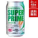 【送料無料】スーパープライムグリーン糖質オフ350ml缶48本2ケースセット|ビール缶ビールビールセットギフトプレゼント誕生日350第三のビール新ジャンル発泡酒ケースのどごしすっきり健康ダイエット糖質プリン体カロリー酒