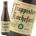 ★スーパーSALE★ ベルギービール ロシュフォール 8 330ml [賞味期限2019年10月15日][ビール][ビア][BEER]