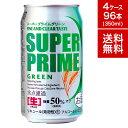 【送料無料】スーパープライムグリーン糖質オフ350ml缶96本4ケースセット|ビール缶ビールビールセットギフトプレゼント誕生日350第三のビール新ジャンル発泡酒ケースのどごしすっきり健康ダイエット糖質プリン体カロリー酒