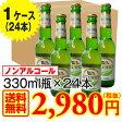 [ノンアルコールビール]\ガキの使いで紹介された/[送料無料] 1ケース 新発売 フルモルト FULL MALT 330ml瓶×24本入り 炭酸飲料[ビア][BEER] 賞味期限2016年7月23日 05P07Feb16