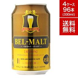 【送料無料】ベルモルト ゴールド BEL MALT GOLD 330ml 缶 96本 4ケース セット | ベルギー<strong>ビール</strong> 缶<strong>ビール</strong> 第三の<strong>ビール</strong> 第3の<strong>ビール</strong> <strong>ビール</strong>セット セット ベルギー 輸入 海外 第三 <strong>ビール</strong> 新ジャンル プレゼント 歳暮 ギフト 誕生日
