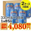 送料無料 【2ケース 48缶】 麦豊穣 むぎほうじょう ビール 第三のビール 発泡酒 スピリッツ リ