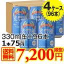 [送料無料] 【4ケース 96缶】麦豊穣 むぎほうじょう ビール 第三のビール 発泡酒 スピリッツ