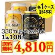 [送料無料] 2ケース] ブラックお試しセット! ベルモルト 24缶(1ケース) + ベルモルト ブラック 24缶(1ケース) 計2ケースセット BELMALT BLACK ベルギービール 第三のビール ベルギー産 輸入ビール 黒ビール [ビール・ビア・BEER]