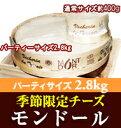 ※11月30日入荷予定!送料無料[通常サイズの約7個分] 業務用・パーティーサイズ モンドール とろっとろがたまらない!! モンドール AOC (SCAPA)約 2.8kg スキャパ チーズ Mont・・・