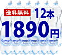 ★送料無料★サンベネデットより500円も安い!ラマヴァスパークリングミネラルウォーター1.5L×12本