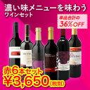 【送料無料】世界の赤ワインを飲み比べよう!厳選高コスパ赤ワイ...
