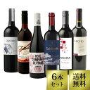 赤ワイン6本ワインセット【送料無料】濃い味メニューを楽しむ|ワイン6本セット赤ミディアムボディフルボディオーストラリアチリ