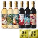デュヴァリコ赤白ワインセット6本【送料無料】720ml×6種の品種が楽しめる!最高コスパワインがペットボトルで登場!