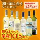 【送料無料】ワインセット 和・洋に合う 白ワイン 6本セット...