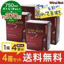 ★大感謝SALE★ 【送料無料】ロス カロス LOS CALOS RED 3L(3000ml) 4個セット 赤ワイン 箱ワイン BIB チリ