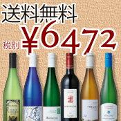 【ポイント5倍22〜24日まで】人気商品がぎゅっと凝縮!厳選ドイツワインセット 750ml×6本