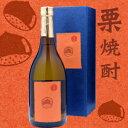 【ポイント2倍(12日まで)】深野蔵の栗焼酎 深野酒造株式会社 25度 720ml(箱入)