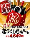 【送料無料】2011年もよろしく(4649)お願いします!1本775円の超お値打ち!新春だから大判振る舞い♪世界の赤ワイン詰め合わせ6本セット