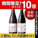 ★【送料無料】人気No.1!二大巨頭セット!ボジョレー・ヌー...