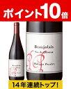 ★14年連続トップ!ボジョレー・ヴァン・ド・プリムール[2017]フィリップ・パカレ(赤ワイン)[N]