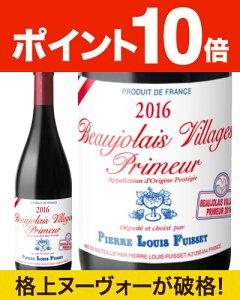 ヌーヴォー ボジョレー・ヴィラージュ・プリムール ピエール・ルイ・フュイッセ 赤ワイン