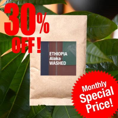 ●【100g】エチオピア・アラカ・ウォッシュド(ETHIOPIA Alaka WASHED)(スペシャルティコーヒー)