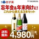 【送料無料】忘年会&年末向けに!大ヒットシャンパン&大ヒットきらきら泡&初物フランス新酒!これから使