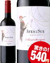 【赤ワイン】【チリ】デル・スール[2016]カベルネ・ソーヴィニヨン(赤ワイン・チリ)[Y][A][