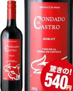 メルロー・コンダード・デ・カストロ 赤ワイン