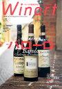 ワイナート76号【特集】伝統派の仕事 バローロ(ワイン雑誌)(1冊迄メール便可)