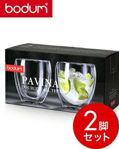 ボダム・パヴィーナ ダブルウォールグラス