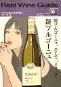 リアルワインガイド・第16号特集:脱ブルゴーニュ。そしてようこそ新ブルゴーニュ(ワイン雑誌)(1冊迄メール便可)[S]