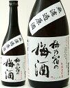 梅の宿の梅酒【無濾過原酒】720ml梅乃宿酒造株式会社(梅酒)