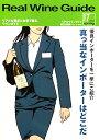リアルワインガイド・第17号特集:真っ当なインポーターはどこだ(ワイン雑誌)
