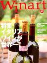 【新古書】ワイナート誌第40号【特集 イタリアワインが世界一!】(ワイン雑誌)(1冊迄メール便可)[S]