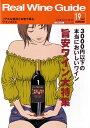 リアルワインガイド・第19号特集:3000円以下の本当においしいワイン旨安ワイン大特集(ワイン雑誌)