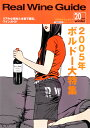 リアルワインガイド・第20号特集:2005年ボルドー大特集(ワイン雑誌)