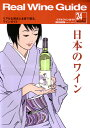 リアルワインガイド 第24号 特集:日本のワイン (ワイン雑誌)(1冊迄メール便可) [S]