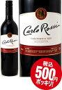 カルロ・ロッシ・カリフォルニア・レッド[NV](赤ワイン)[Y]
