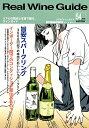 リアルワインガイド第54号【特集】旨安スパークリング3,000円以下の本当においしいスパークリング(ワイン雑誌)(1冊迄メール便可)
