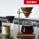 【送料無料】KINTO(キントー)SLOW COFFEE STYLE Specialtyコーヒー ブリューワー スタンドセット 4cups SCS-S02(ワイン(=750ml)8本と同梱可)[Y][C][P]
