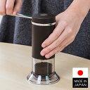 MILLU(ミルル)セラミック コーヒーミル(MI-002)(ワイン(=750ml)11本と同梱可)[S]